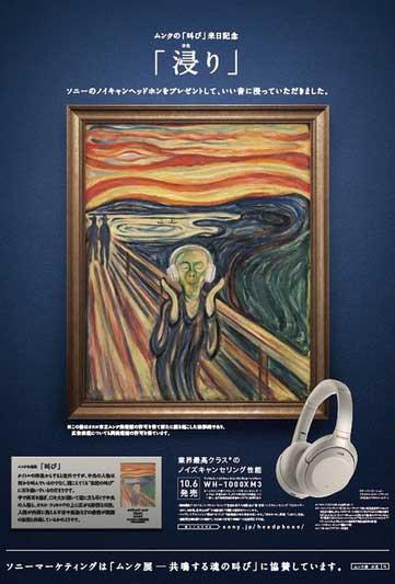 pubblicità Sony WH-1000XM3