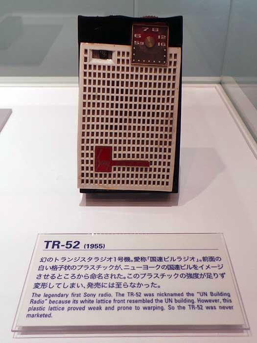 Sony TR52